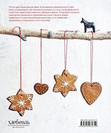 Обложка сзади Волшебная зима. Рецепты и традиции Скандинавии для ярких новогодних праздников Бронте Аурель