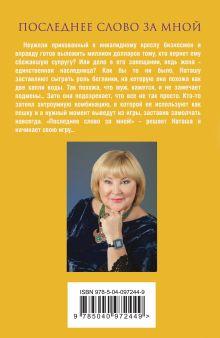 Обложка сзади Последнее слово за мной Татьяна Полякова