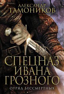 Обложка Отряд бессмертных Александр Тамоников
