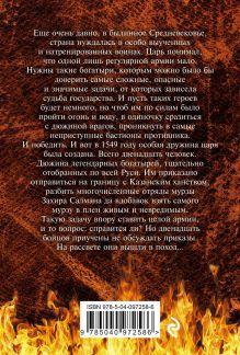 Обложка сзади Отряд бессмертных Александр Тамоников
