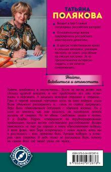 Обложка сзади Найти, влюбиться и отомстить Татьяна Полякова