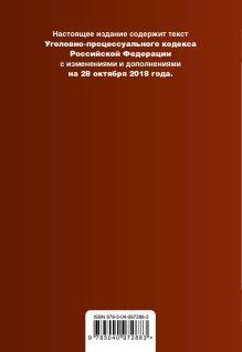 Обложка сзади Уголовно-процессуальный кодекс Российской Федерации. Текст с изм. и доп. на 28 октября 2018 г. (+ сравнительная таблица изменений)