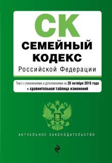 Обложка Семейный кодекс Российской Федерации. Текст с изм. и доп. на 28 октября 2018 г. (+ сравнительная таблица изменений)