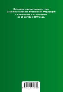 Обложка сзади Семейный кодекс Российской Федерации. Текст с изм. и доп. на 28 октября 2018 г. (+ сравнительная таблица изменений)