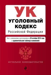 Обложка Уголовный кодекс Российской Федерации. Текст с изм. и доп. на 28 октября 2018 г. (+ сравнительная таблица изменений)
