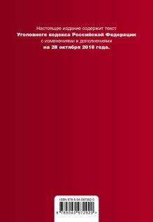 Обложка сзади Уголовный кодекс Российской Федерации. Текст с изм. и доп. на 28 октября 2018 г. (+ сравнительная таблица изменений)