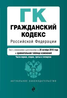 Обложка Гражданский кодекс Российской Федерации. Части 1, 2, 3 и 4. Текст с изм. и доп. на 28 октября 2018 г. (+ сравнительная таблица изменений)