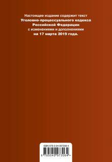 Обложка сзади Уголовно-процессуальный кодекс Российской Федерации. Текст с посл. изм. и доп. на 17 марта 2019 г. (+ сравнительная таблица изменений)