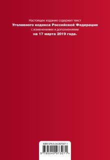 Обложка сзади Уголовный кодекс Российской Федерации. Текст с посл. изм. и доп. на 17 марта 2019 г. (+ сравнительная таблица изменений)
