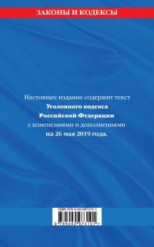 Обложка сзади Уголовный кодекс Российской Федерации: текст с изм. и доп. на на 26 мая 2019 г.