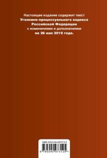 Обложка сзади Уголовно-процессуальный кодекс Российской Федерации. Текст с изм. и доп. на 26 мая 2019 г. (+ сравнительная таблица изменений)