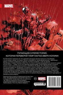 Обложка сзади Человек-Паук. Другой Михаэль Стражински