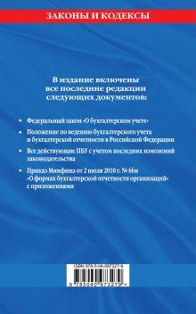 Обложка сзади Все положения по бухгалтерскому учету на 2019 год