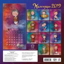 Обложка сзади Евгения Гапчинская. Зодиак. Календарь настенный на 2019 год (Арте)