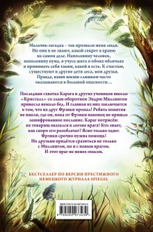 Обложка сзади Секрет сфинкса (#5) Катя Брандис