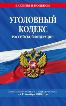 Обложка Уголовный кодекс Российской Федерации: текст с изм. и доп. на 11 ноября 2018 год