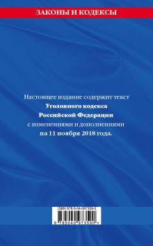 Обложка сзади Уголовный кодекс Российской Федерации: текст с изм. и доп. на 11 ноября 2018 год