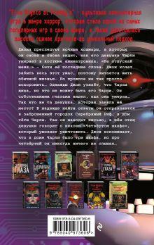 Обложка сзади Пять ночей у Фредди. Четвёртый шкаф (#3) Скотт Коутон, Кира Брид-Райсли