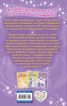 Обложка сзади Магия дружбы (выпуск 3) Линда Чапмен