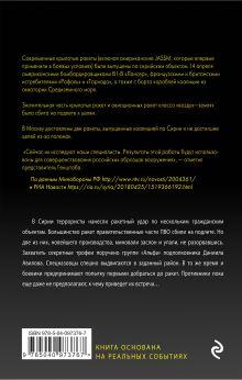Обложка сзади Сто пять ракет, затмивших звезды Александр Тамоников