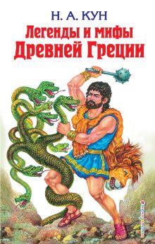 Обложка Легенды и мифы Древней Греции Николай Кун