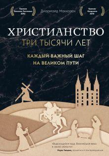 Обложка Христианство. Три тысячи лет. Второе издание (оф. 2, черн.) Диармайд Маккалох