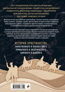 Обложка сзади Христианство. Три тысячи лет. Второе издание (оф. 2, черн.) Диармайд Маккалох