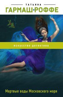 Мертвые воды Московского моря