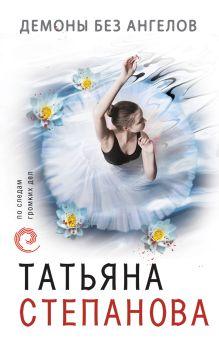 Обложка Демоны без ангелов Татьяна Степанова
