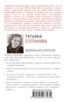 Обложка сзади Демоны без ангелов Татьяна Степанова
