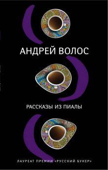 Обложка Рассказы из пиалы Андрей Волос
