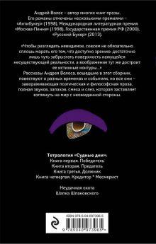 Обложка сзади Рассказы из пиалы Андрей Волос