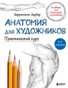 Анатомия для художников. Практический курс