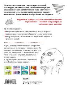 Обложка сзади Анатомия для художников. Практический курс Баррингтон Барбер
