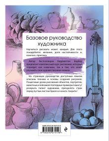 Обложка сзади Базовое руководство художника Баррингтон Барбер