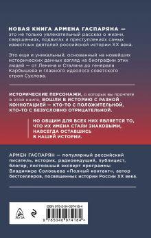 Обложка сзади Личное дело. Правда о самых известных деятелях истории России XX века Армен Гаспарян