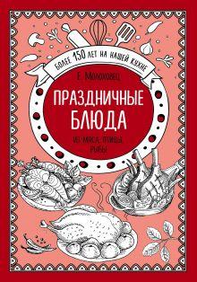Праздничные блюда. Из мяса, птицы, рыбы