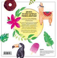Обложка сзади 50 идей для рисования акварелью. Фламинго, кактусы и Ко за 5 шагов Лена Йокота-Барт