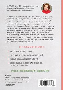 Обложка сзади Хоумтерапия для отчаявшихся хозяек. Практика осознанного домоводства Наталья Будилова