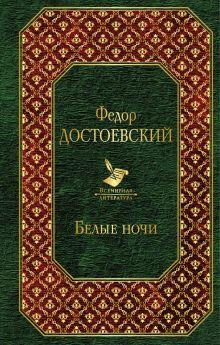 Обложка Белые ночи Федор Достоевский