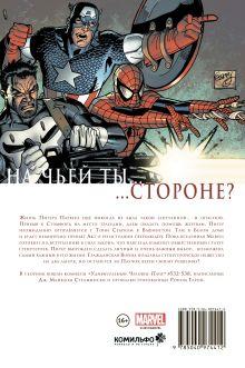 Обложка сзади Удивительный Человек-Паук. Гражданская Война Дж. Майкл Стражински