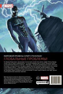 Обложка сзади Удивительный Человек-Паук. Мировой уровень. Том 4 Дэн Слотт