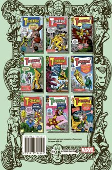 Обложка сзади Классика Marvel. Железный Человек Стэн Ли
