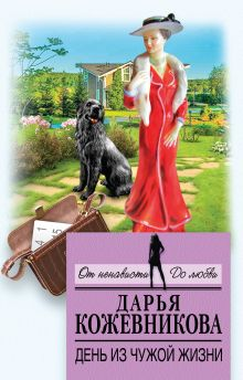 Обложка День из чужой жизни Дарья Кожевникова
