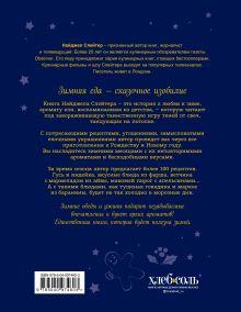 Обложка сзади Главные блюда зимы. Рождественские истории и рецепты (синее с золотой елкой) Найджел Слейтер