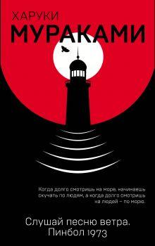 Обложка Слушай песню ветра. Пинбол 1973 Харуки Мураками
