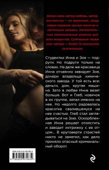 Обложка сзади Лучшая подруга Владимир Колычев