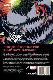 Обложка сзади Человек-Паук. Планета Симбиотов Дэвид Микелайни