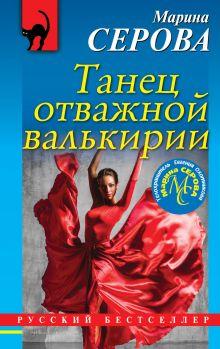 Обложка Танец отважной валькирии Марина Серова