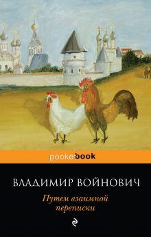 Обложка Путем взаимной переписки Владимир Войнович
